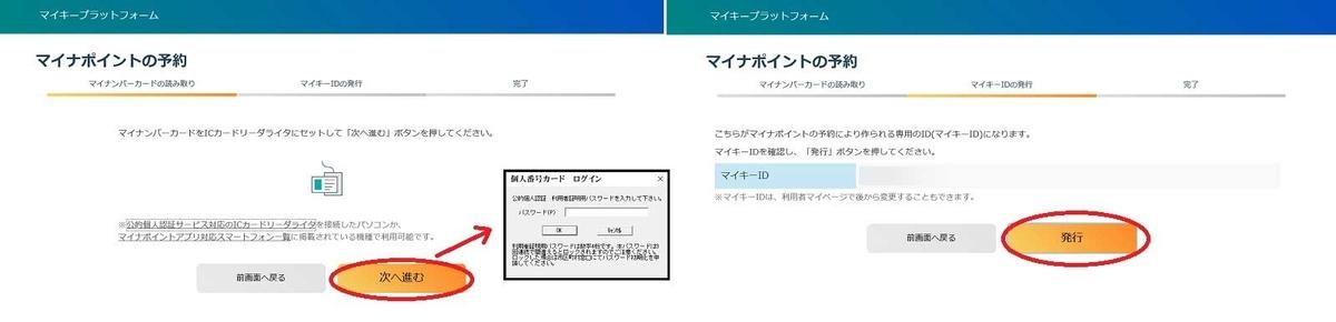 マイキーID発行(PC)