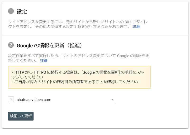 Search Consoleアドレス変更