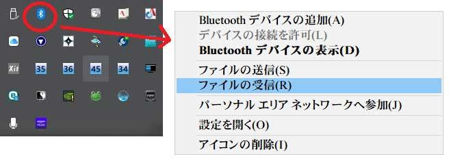 Bluetooth受信待機