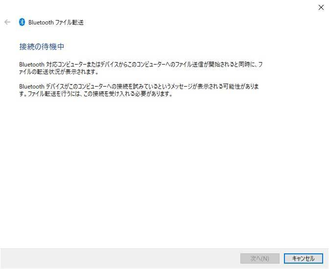 Bluetooth受信待機2