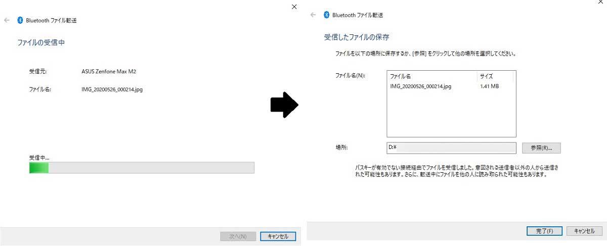 Bluetooth転送