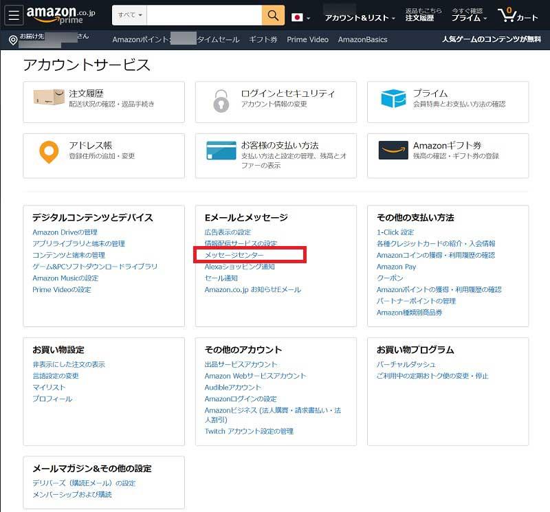 Amazonメッセージセンター