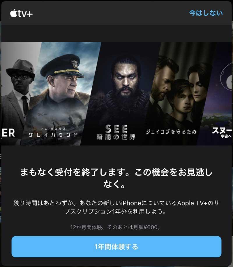 Apple TV+体験
