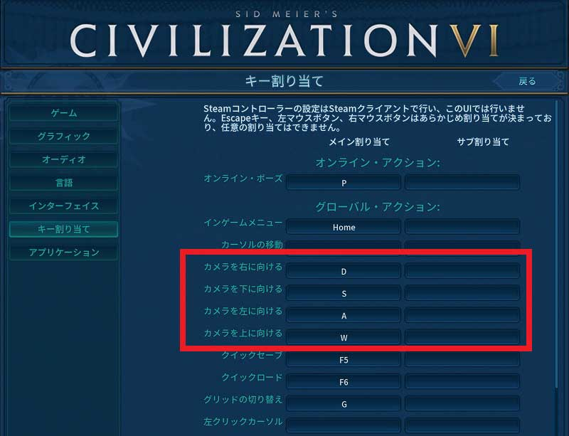 civ6-wasd