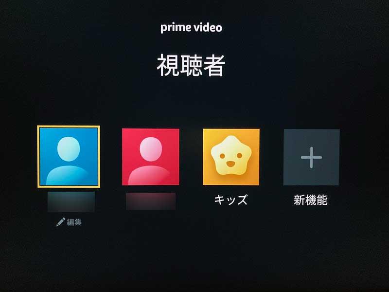 Apple TVのプロフィール切り替え画面