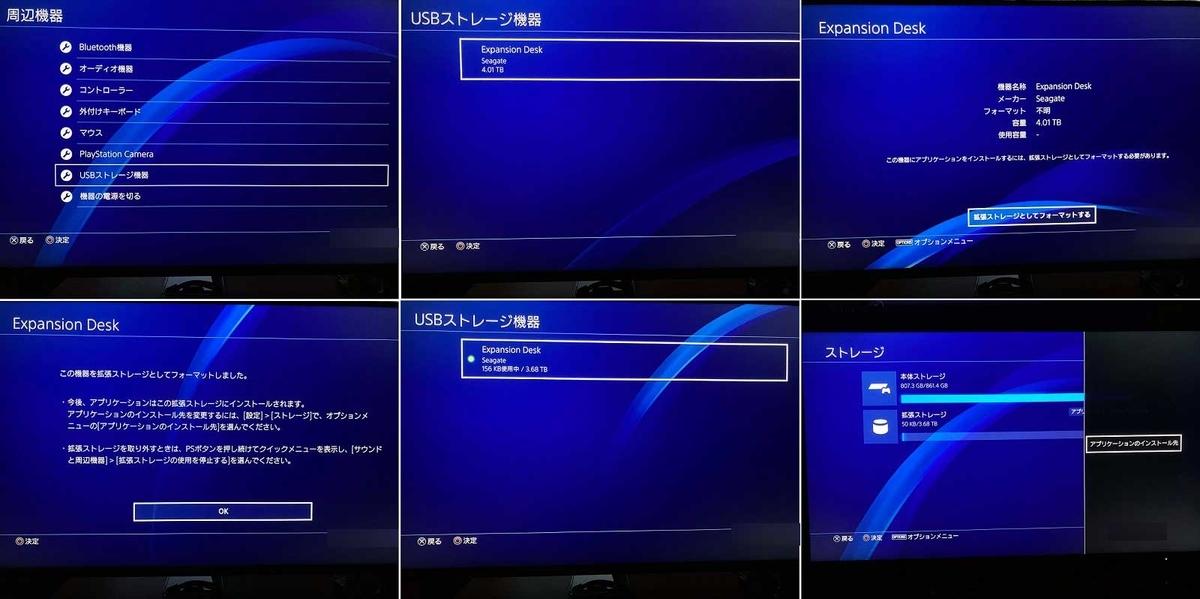PlayStation4 拡張ディスク