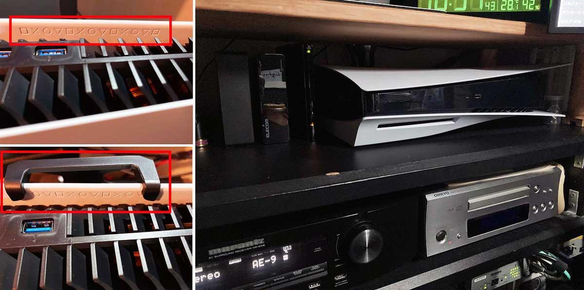 PlayStation 5 設置