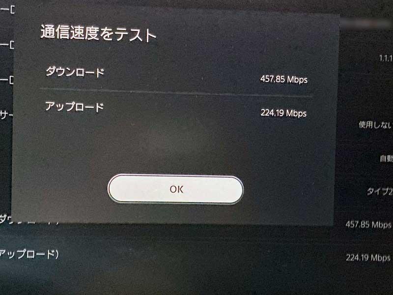 PlayStation 5 回線速度