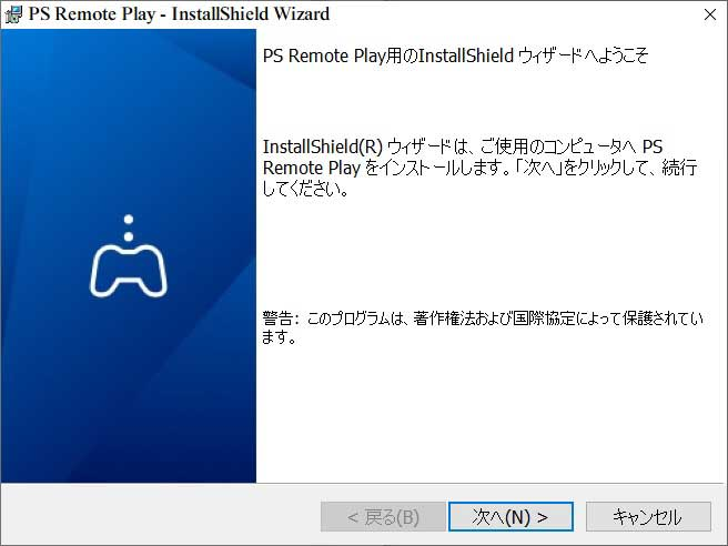 PS Remote Playインストール