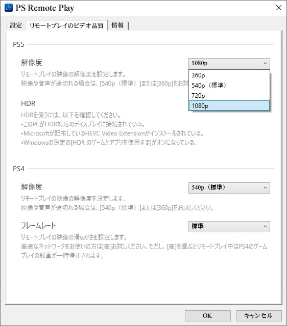 PS Remote Play設定