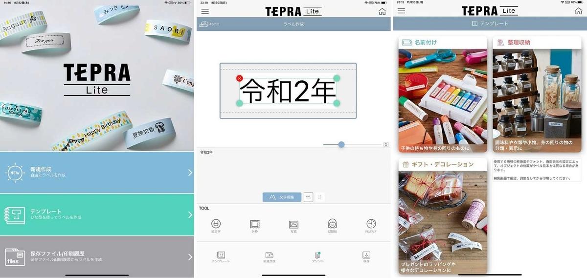 TEPRA Lite アプリ