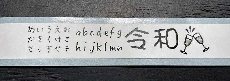TEPRA Lite 印字サンプル