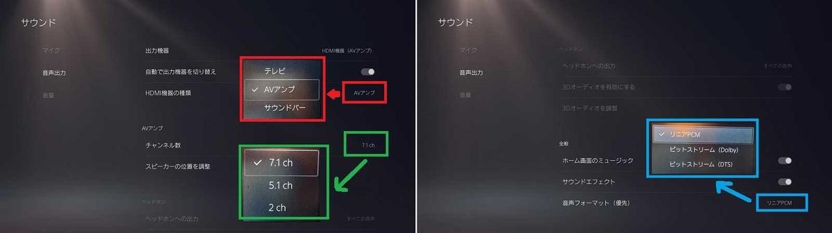 PlayStation 5 音声出力選択