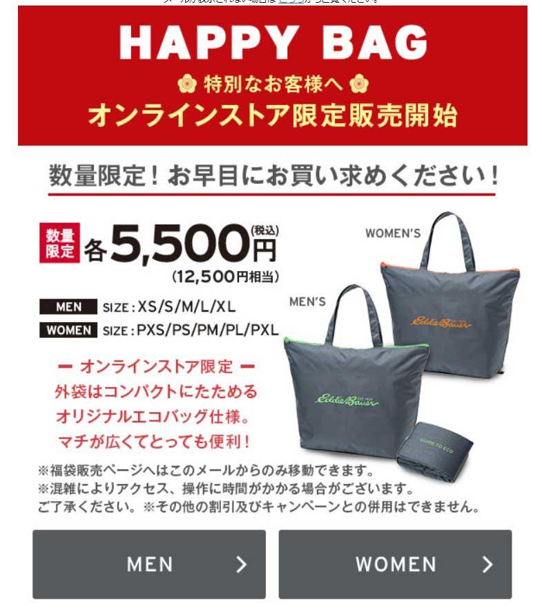 Eddie Bauer Happy Bag 2021