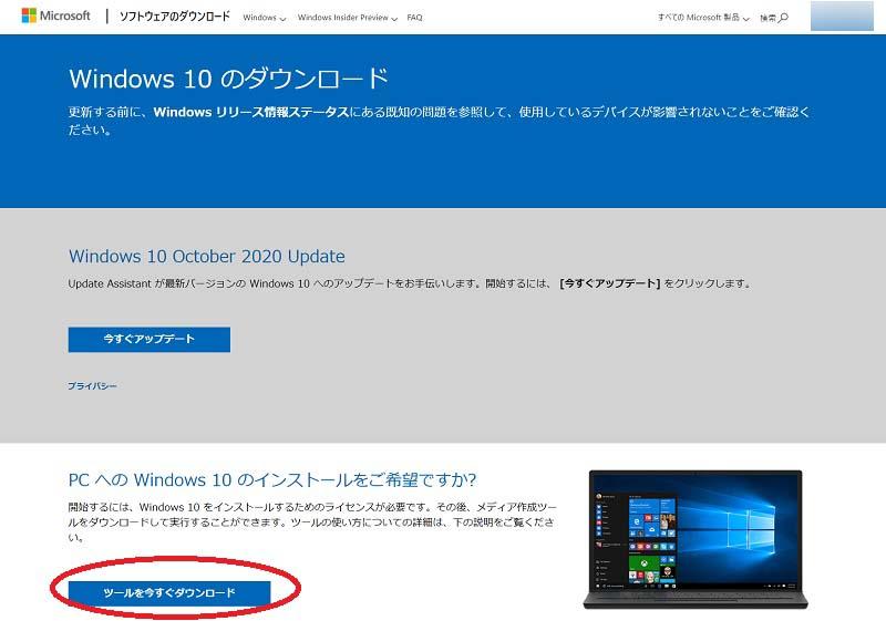 Windows 10ツールダウンロード