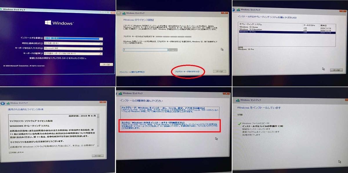 Windows 再インストール