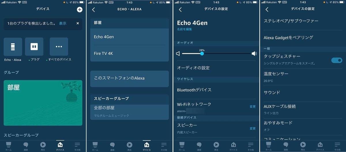 Alexaアプリ-1