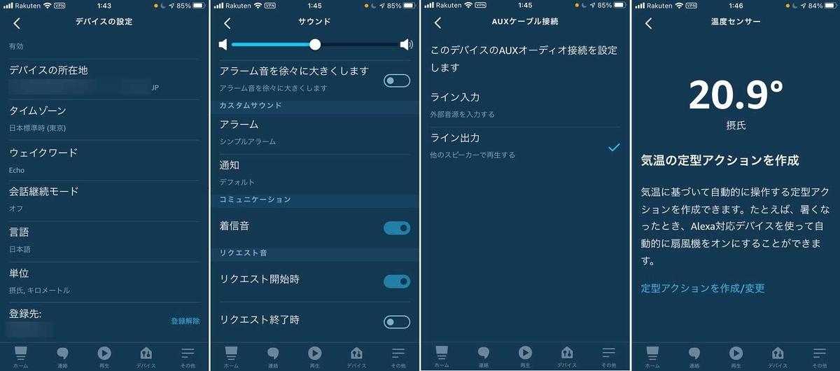 Alexaアプリ-2