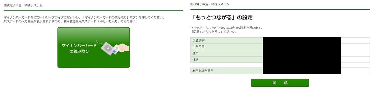e-Tax連携-2