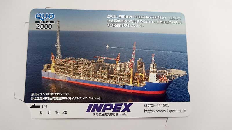 INPEX優待 2020
