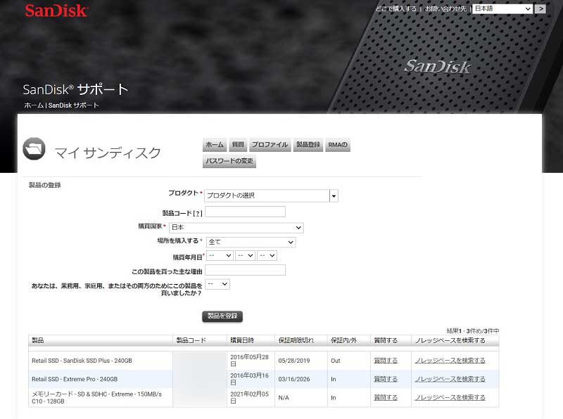 SanDisk 製品登録