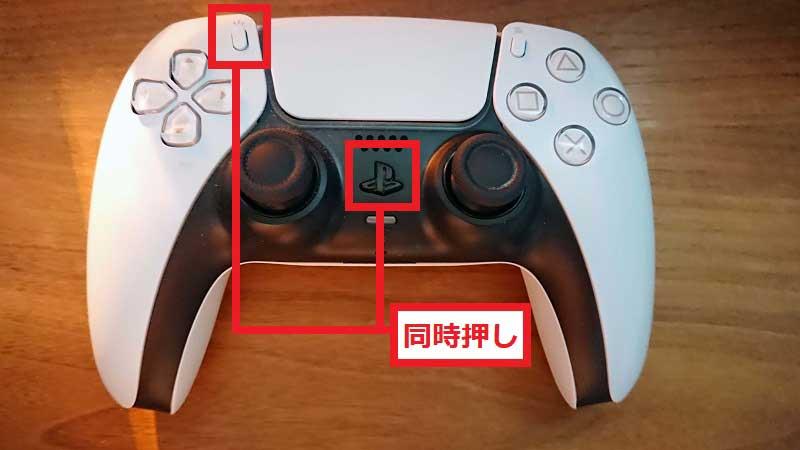 DualSenseペアリングモード
