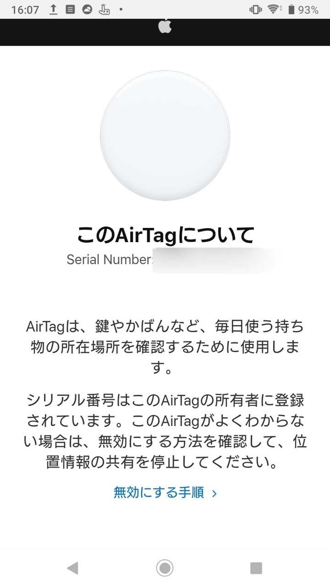 AirTag 読取り