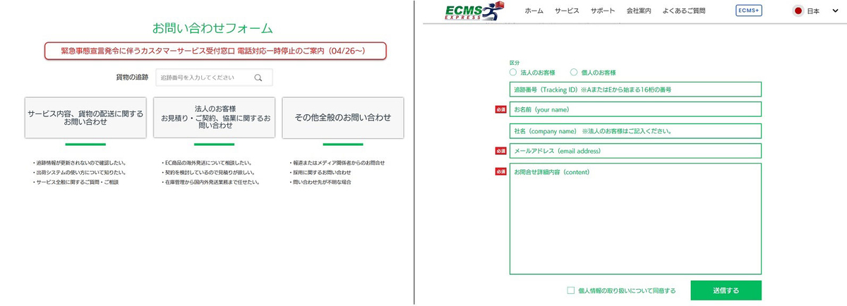 ECMS Japan 問い合わせ