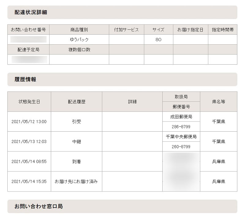 日本郵便追跡