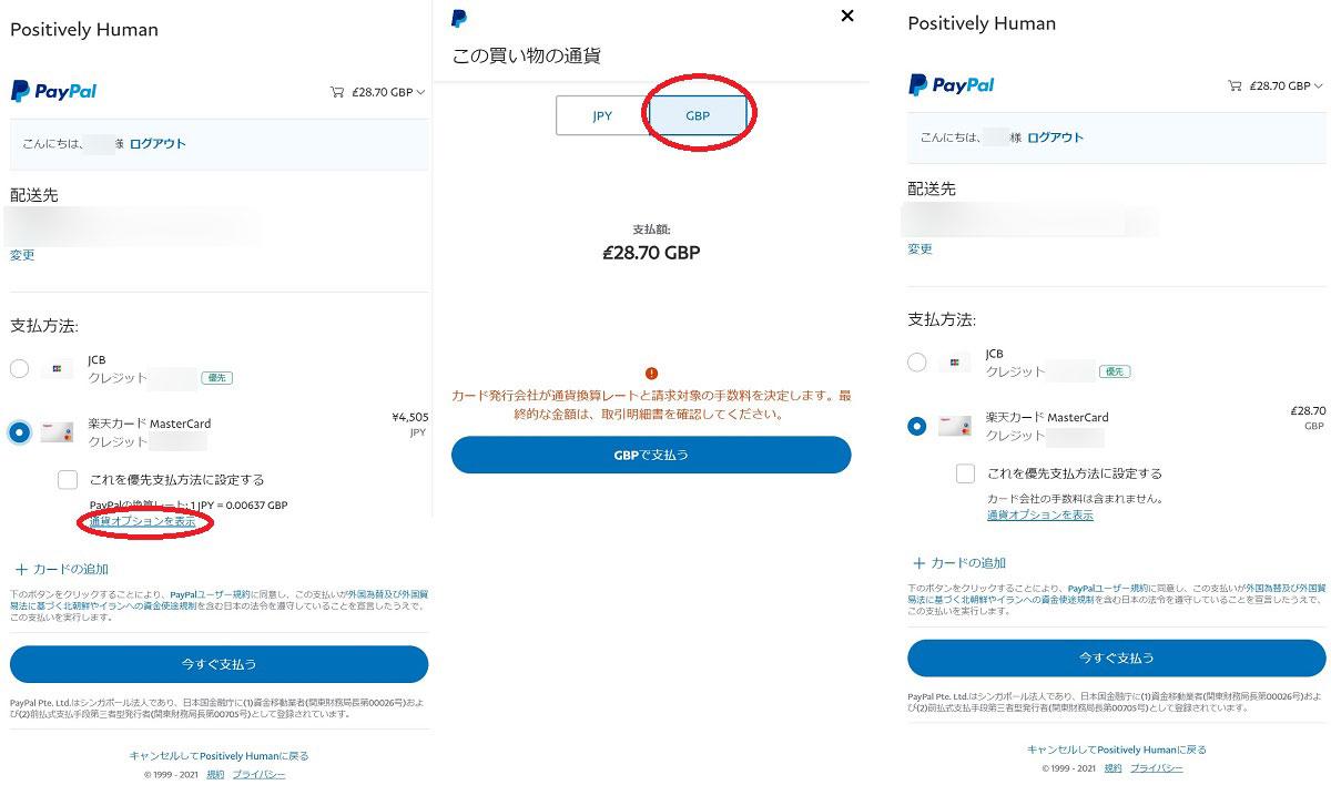 PayPal支払い通貨変更