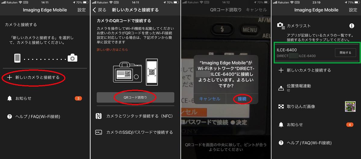 Imaging Edge Mobile QRコード接続