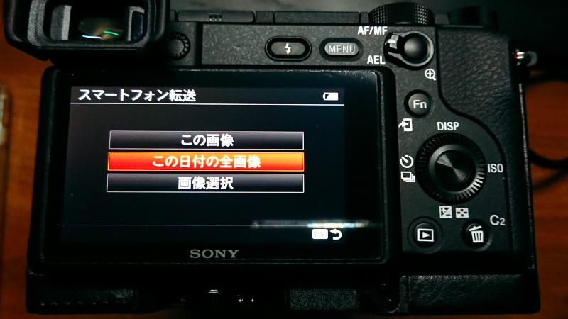 カメラ側で転送画像選択