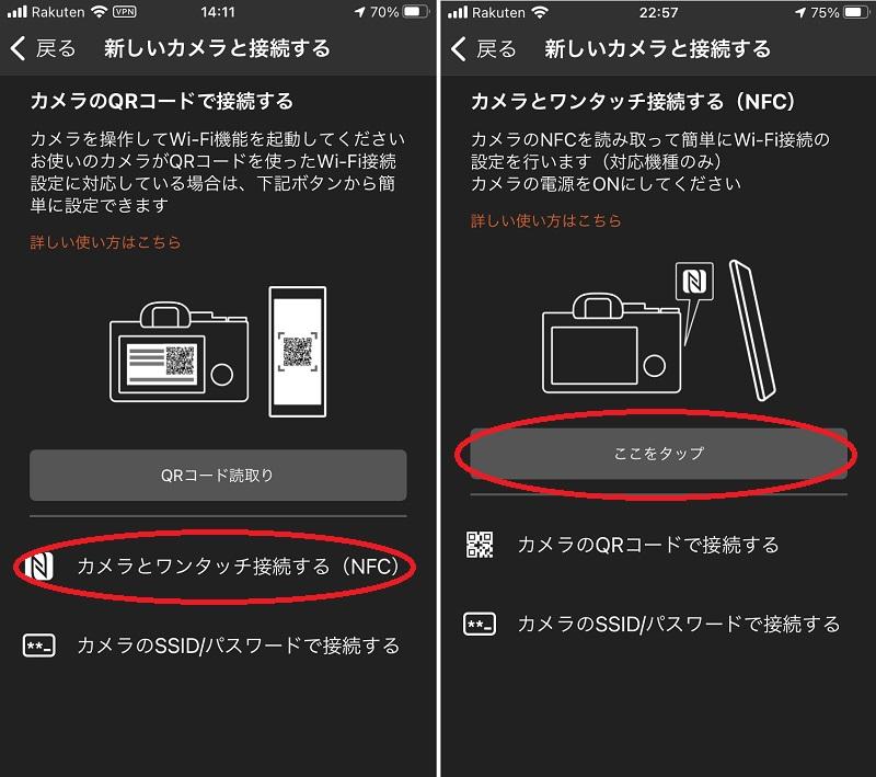 NFC取り込み