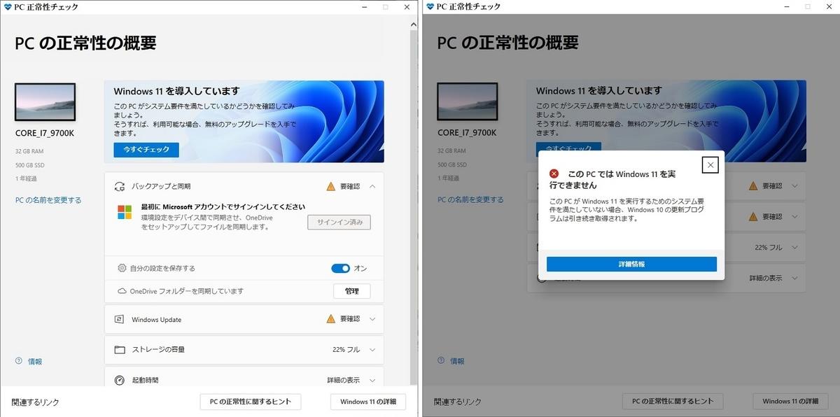 i7-9700Kチェック