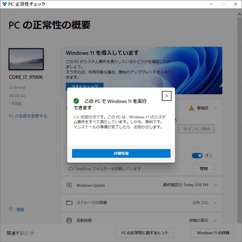 i7-9700K互換性テストパス