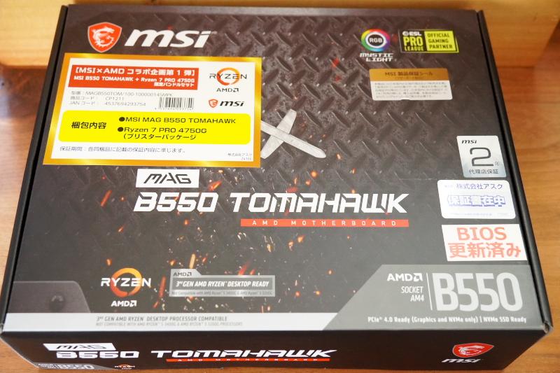 B550 TOMAHAWK パッケージ