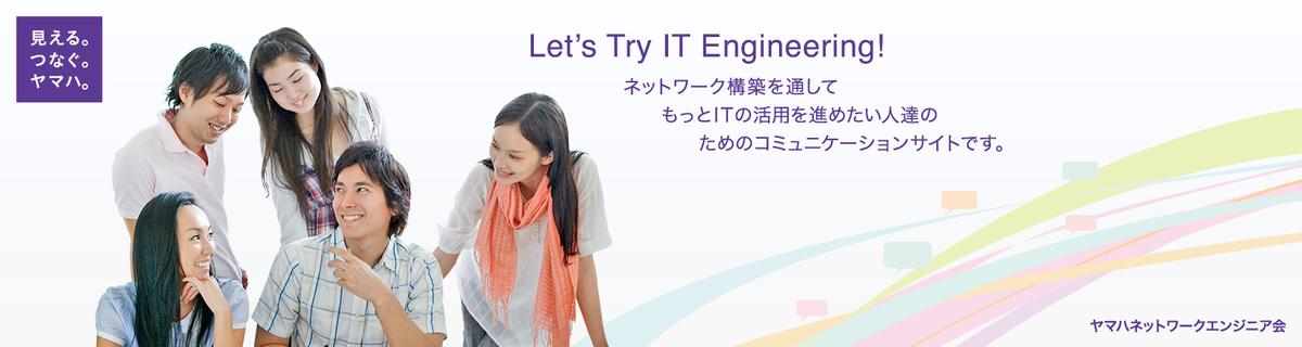 ヤマハネットワークエンジニア会]
