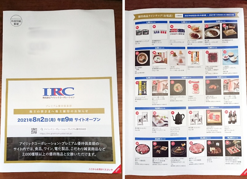 IRC 優待