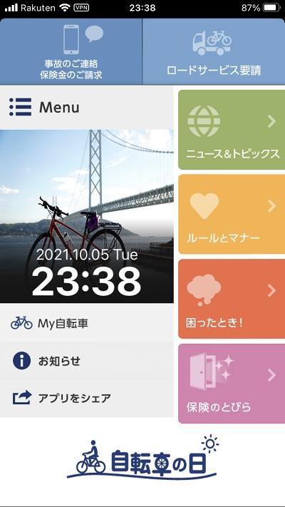 自転車の日アプリ