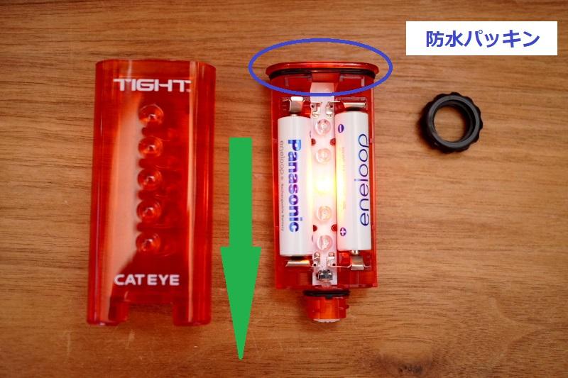 電池交換方法
