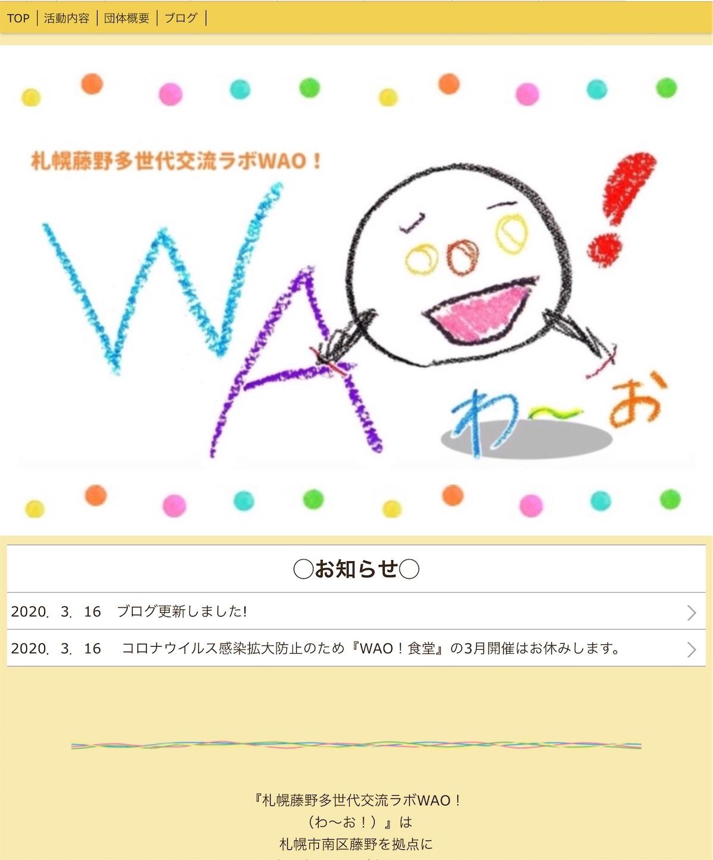 f:id:WAO-fujino8:20200423170709j:image