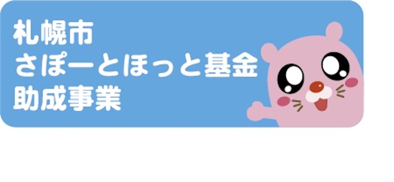 f:id:WAO-fujino8:20200512135953j:image