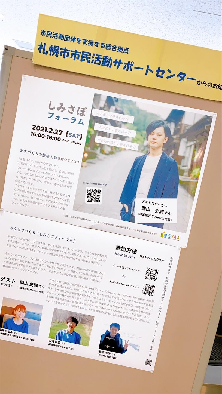 f:id:WAO-fujino8:20210308090948j:image