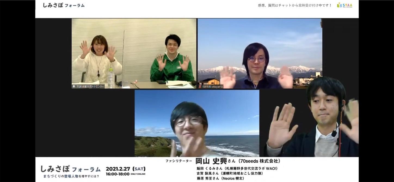 f:id:WAO-fujino8:20210308091341j:image