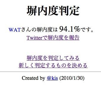 f:id:WAT:20100130164417j:image