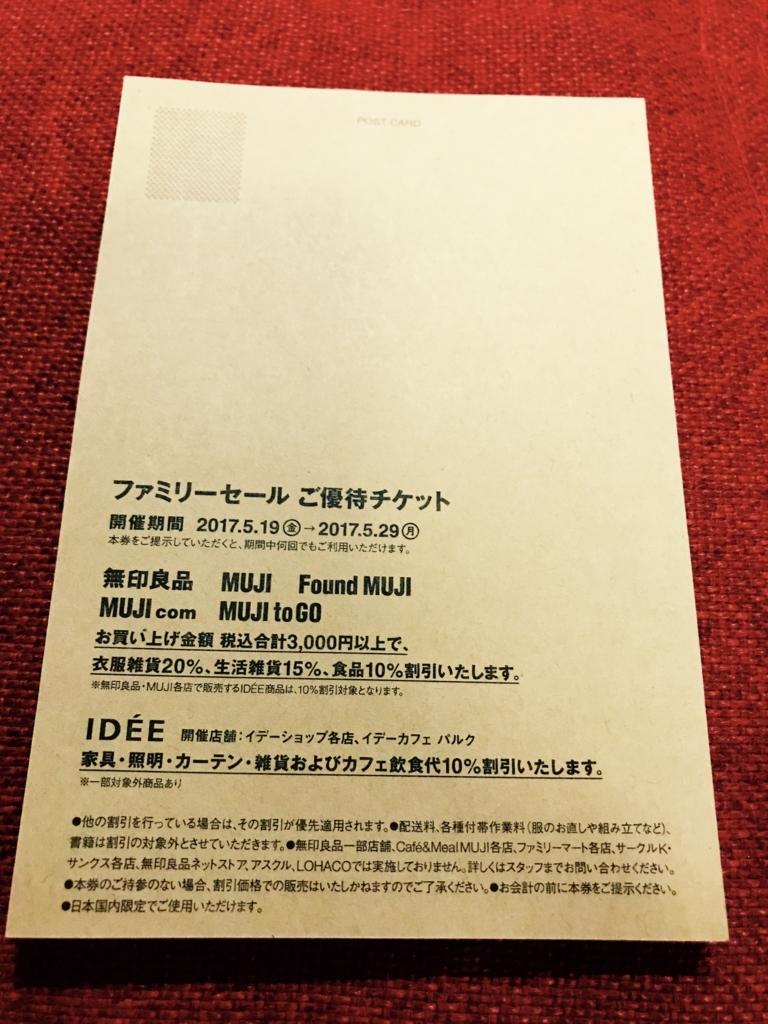 f:id:WATASHI-NO-OUCHI-15:20170531194539j:plain