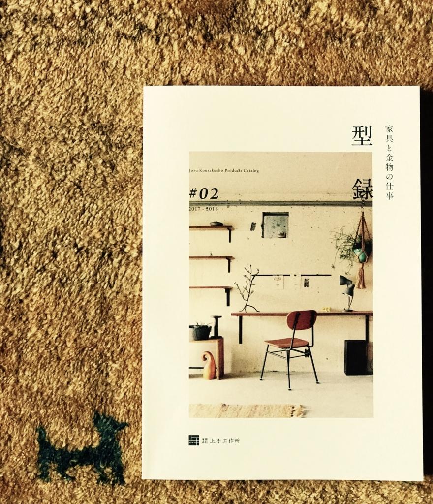 f:id:WATASHI-NO-OUCHI-15:20170612142944j:plain