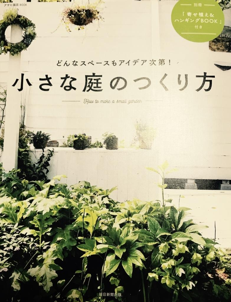 f:id:WATASHI-NO-OUCHI-15:20170824193451j:plain