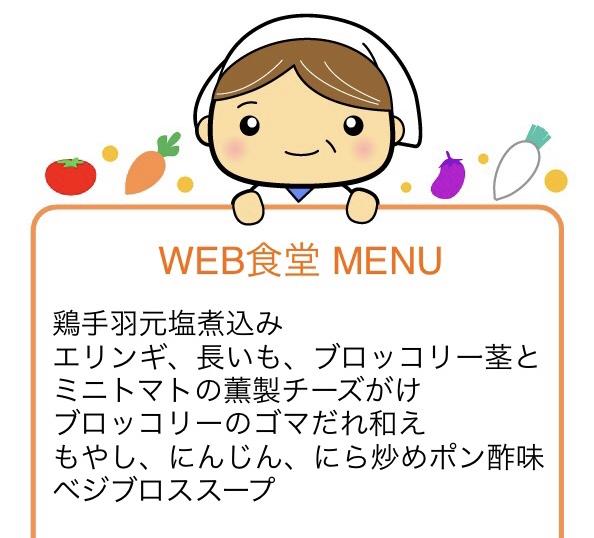 f:id:WEBshokudou:20200515165053j:plain