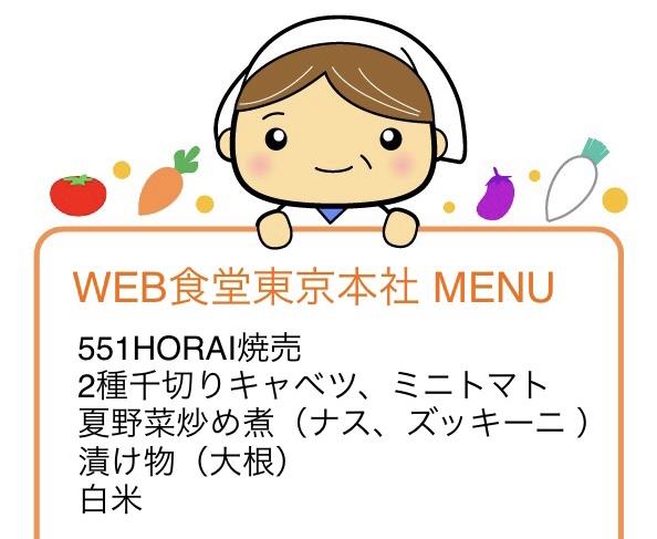 f:id:WEBshokudou:20200720132736j:plain